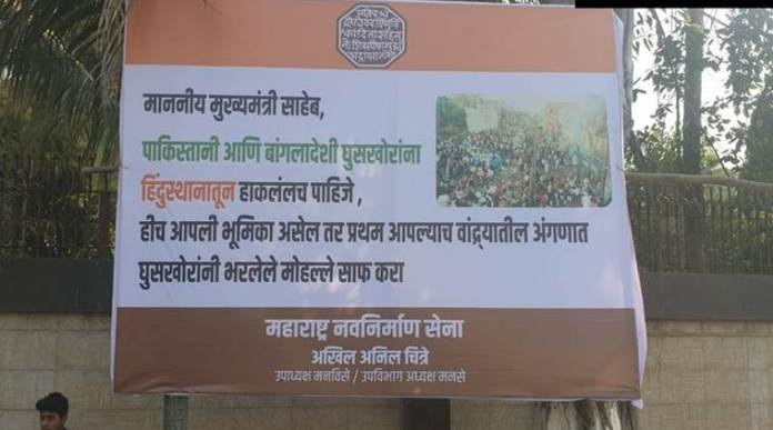 MNS party has put up posters outside Uddhav Thackeray's residence asking him to evict the illegal immigrants from Bandra area