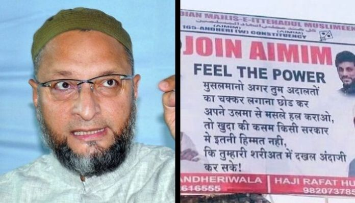 Complaint filed against AIMIM for urging Muslims to disregard Judiciary