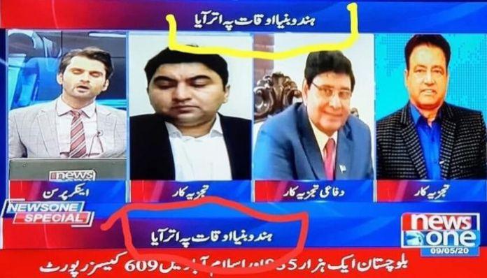 Pakistan News Channel makes derogatory remarks about