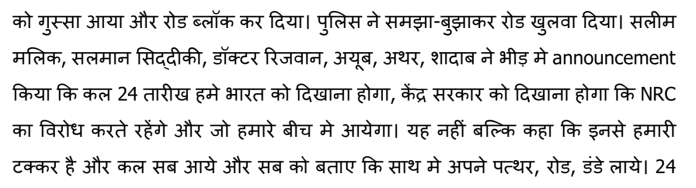 Witness statement in the Ratan Lal chargesheet, a chargesheet that names Safoora Zargar too