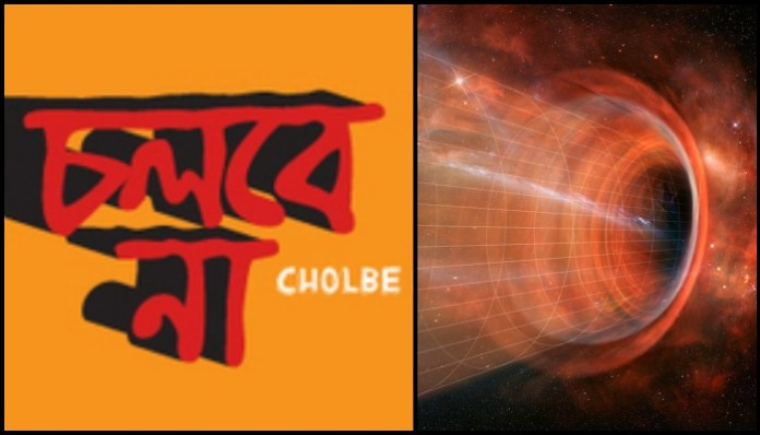 Physics Nobel: Why the CPIM might declare war on black holes