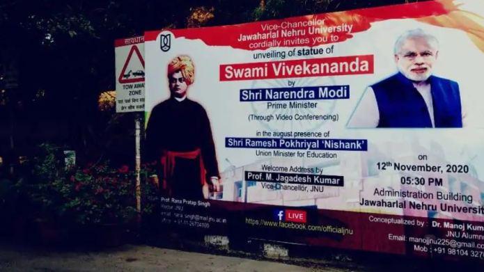 PM Modi will inaugurate the statue of Swami Vivekananda in the JNU campus today