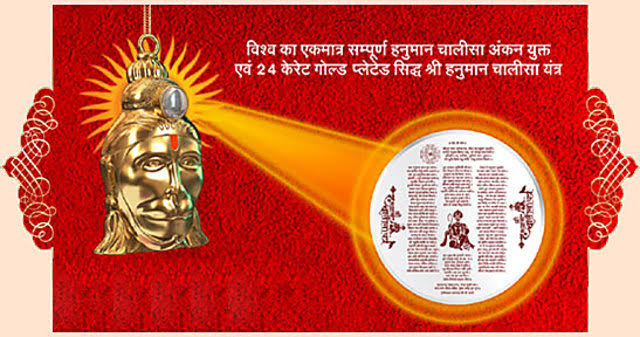 Bombay HC directs Maha govt to act against TV channels for advertising Hanuman Chalisa Yantra