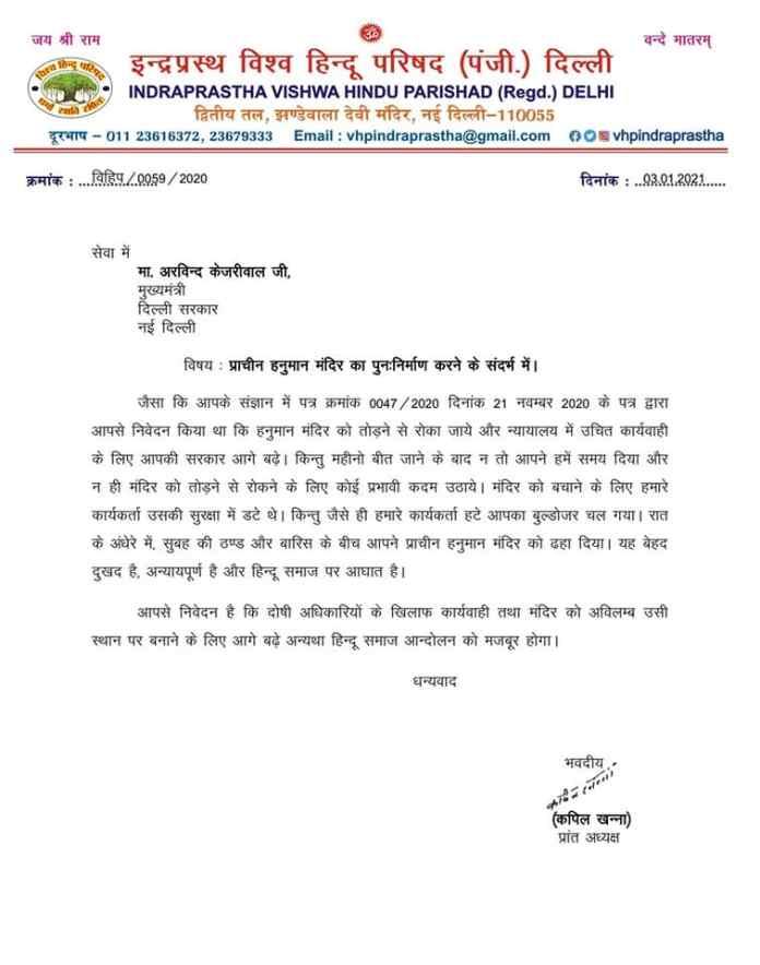 VHP Indraprastha condemns Delhi Hanuman Temple demolition