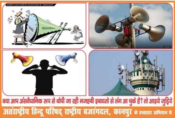 Kanpur: Bajrang Dal starts signature campaign against usage of loudspeakers during Azaan