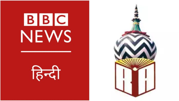 BBC apologised for hurting Muslim sentiments a day after Raza Academy filed complaint