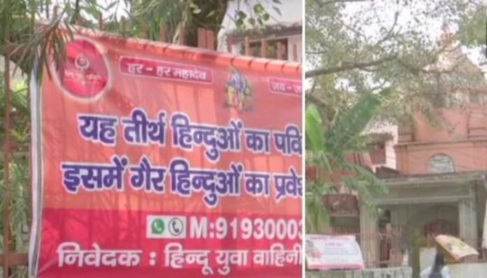 Dehradun Temple banner