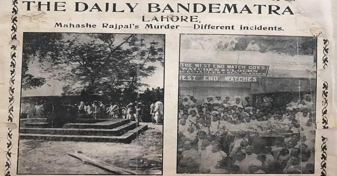 Mahashay Rajpal death coverage