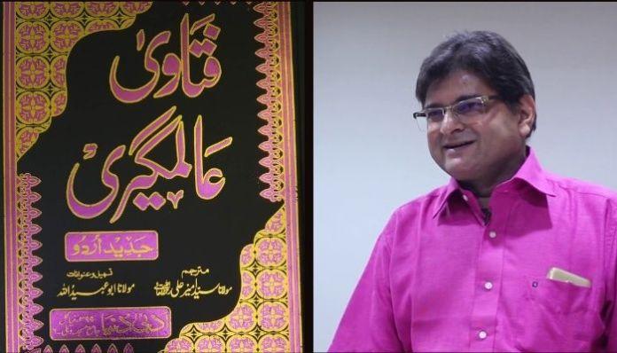 Why translating the Mughal era 'Fatawa Alamgiri' to English is important?