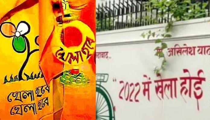 Varanasi: SP adopts TMC's war cry of 'Khela hobe' before 2022 UP polls