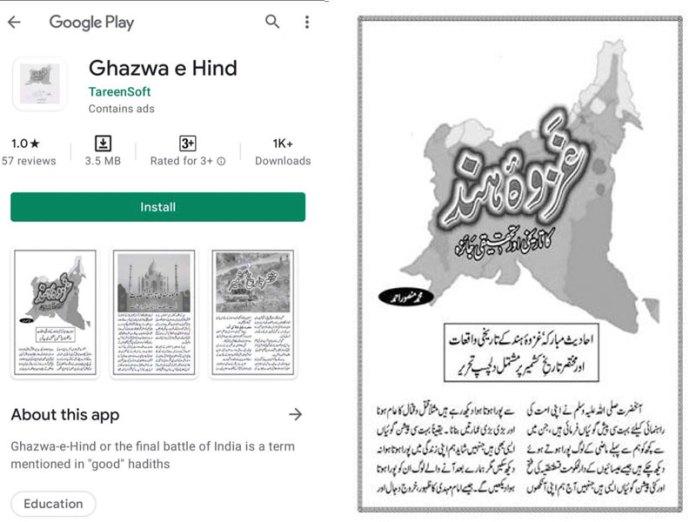 Ghazwa-e-hind app
