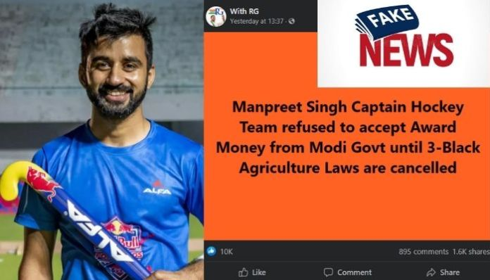 Congres fan page spreads fake news about Indian hockey captain Manpreet Singh