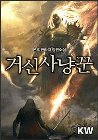 Colossus Hunter (거신사냥꾼) by Onhu(온후) - Oppatranslations
