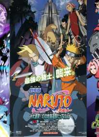 Naruto The Movie 1-3 Subtitle Indonesia