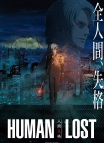 Human Lost: Ningen Shikkaku Movie Subtitle Indonesia