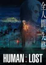 Human Lost: Ningen Shikkaku Movie Subtitle Indonesia