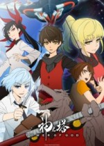 Kami no Tou (Tower of God) Episode 01-13 Subtitle Indonesia