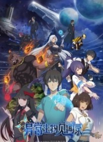Journal of the Mysterious Creatures Episode 01-13 (end) Subtitle Indonesia