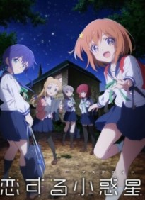 Koisuru Asteroid Episode 01-12 (end) Subtitle Indonesia