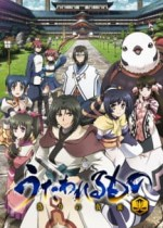 Utawarerumono: The False Faces Episode 01-25 (end) Subtitle Indonesia