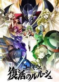 Code Geass: Fukkatsu no Lelouch Movie BD Subtitle Indonesia