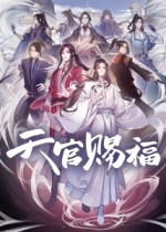 Tian Guan Ci Fu Episode 01-11 BD Subtitle Indonesia Batch