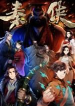 Qin Xia Episode 01-12 BD Subtitle Indonesia Batch
