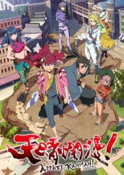 Appare-Ranman! Episode 01-13 BD Subtitle Indonesia Batch
