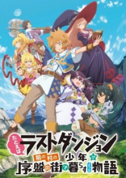 Suppose a Kid from the Last Dungeon Boonies moved to a starter town? Episode 01-12 Subtitle Indonesia
