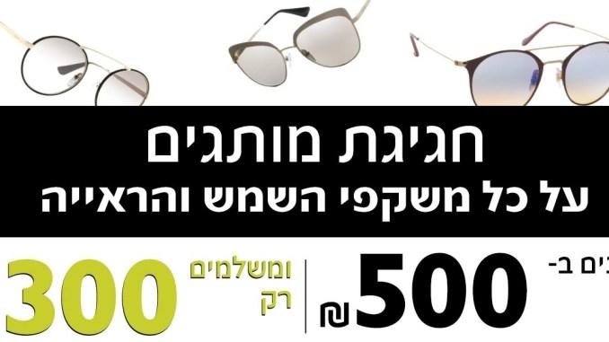 סנסציוני מבצע באופטיקנה: קנו ב-500 שלמו רק 300. | Optical-Magazine.net KL-67