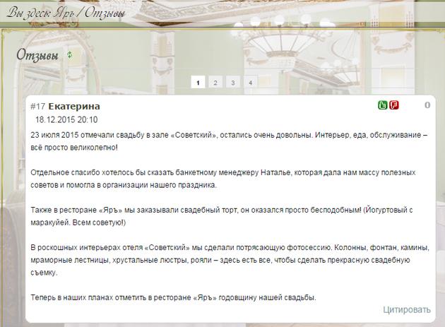 Что обязательно должно быть на сайте ресторана: отзывы посетителей