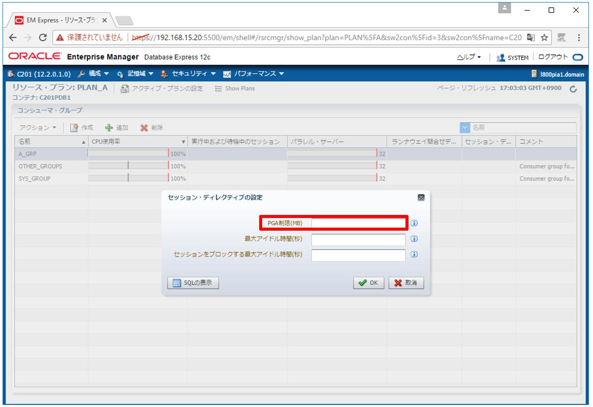 第5回 Enterprise Manager Database Expressの12c R2機能拡張