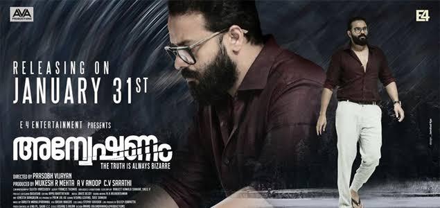 Anveshanam (2020) पूर्ण मूवी डाउनलोड ऑनलाइन लीक तमिलर |  क्या जनता इसे सिनेमा में देखना चाहेगी?