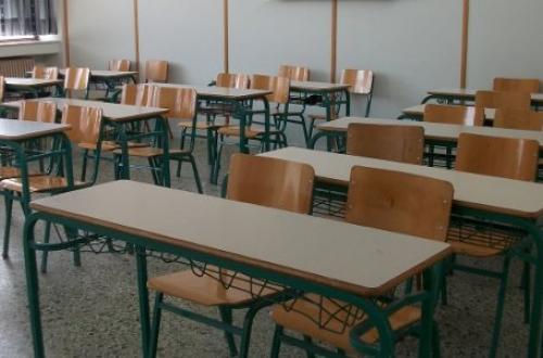 Σχολειο
