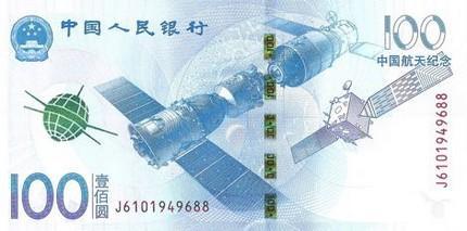 Notas China 3