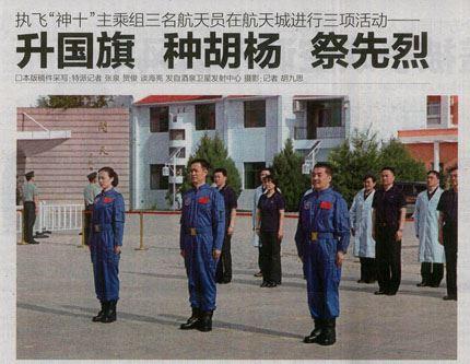 Shenzhou-10_1