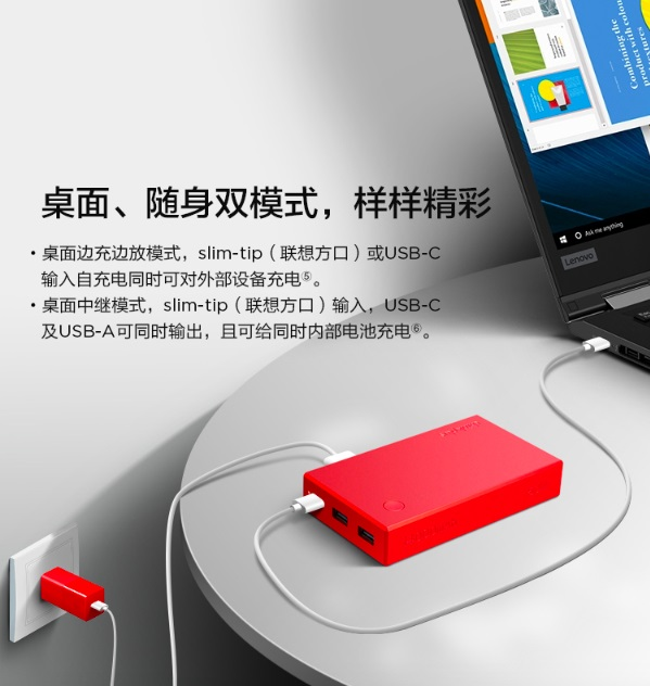Lenovo released powerful portable laptop charging