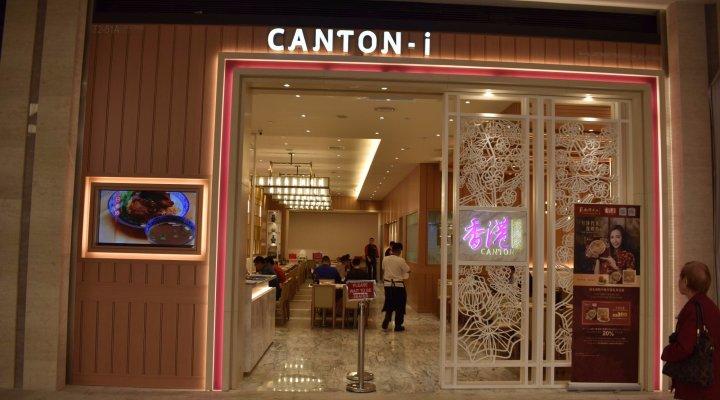 Canton-i (Sky Avenue) Genting Highlands Review
