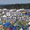 韓国のキャンプブームについて