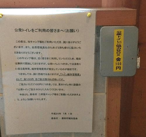 二軒屋キャンプ場トイレ寄付