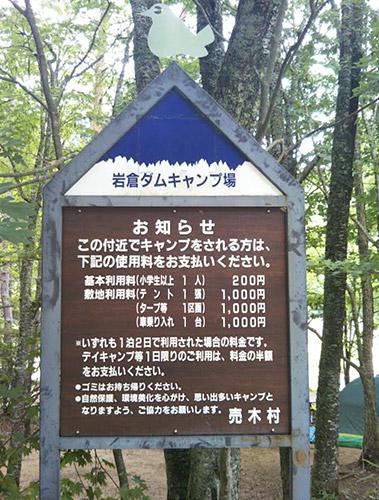 岩倉ダムキャンプ場注意書き