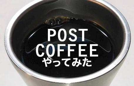 postcoffeeやってみた