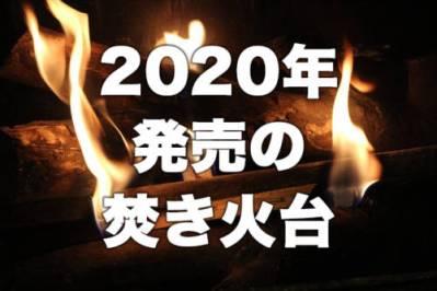 2020年発売の焚き火台