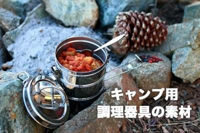 キャンプ用調理器具の素材