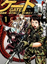 Gate – Thus the JSDF Fought There!