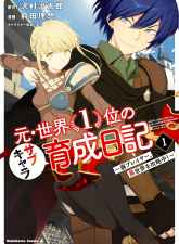 Moto Sekai Ichi'i Subchara Ikusei Nikki: Hai Player, Isekai wo Kouryakuchuu!