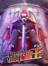 Immortal King of City ราชาอมตะแห่งนคร