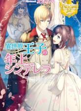 Isekai Ouji no Toshiue Cinderella