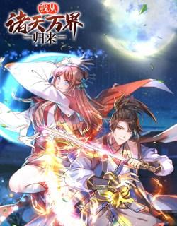Royal God of War, Rising Dragon