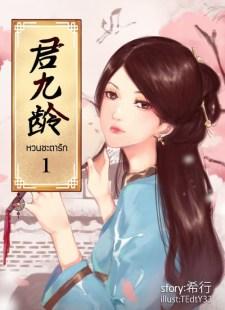 Jun Jiu Ling  หวนชะตารัก